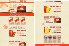 中秋节首页设计模板