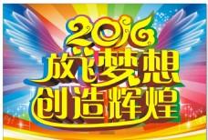 2016放飞梦想 创造辉煌海报