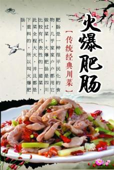 中国风川菜海报