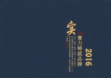 河北温泰宣传画册封面