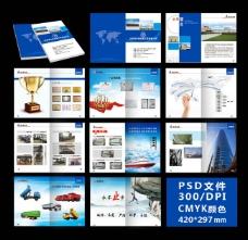 物流企业画册PSD素材