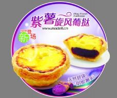 紫薯旋风葡挞圆形吊旗