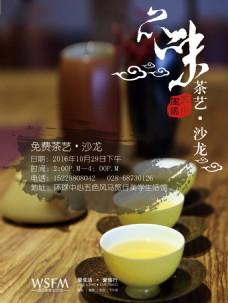 茶艺沙龙 茶道