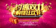 约惠双11购物狂欢节促销海报设计