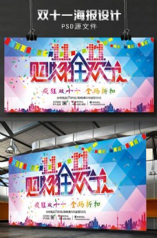 双十一炫彩海报设计