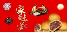 火腿月饼海报