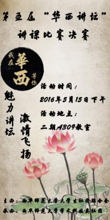 华西讲坛宣传海报