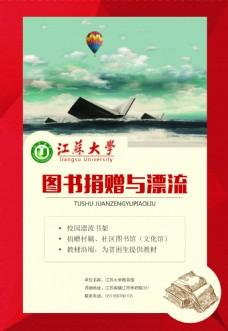 图书捐赠与漂流原创海报设计高清下载