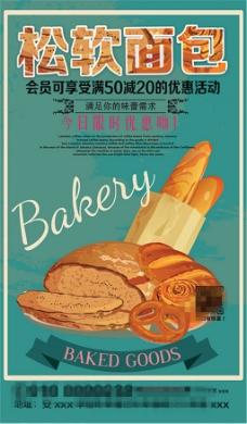 松软面包海报