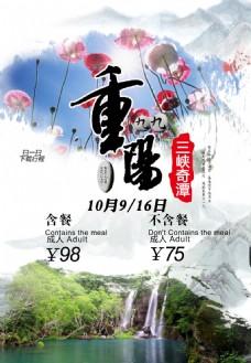 三峡奇潭重阳节
