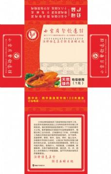 小宋庄餐饮连锁盒抽源文件