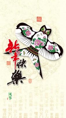 新年快乐H5海报背景psd源文件免费下载