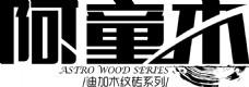 迪加瓷砖木纹砖主题字