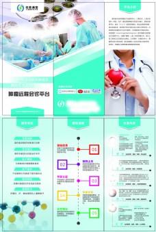 三折页 医院 医生 护士 单页 折页