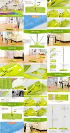 绿色环保淘宝平板拖把详情页psd分层素材