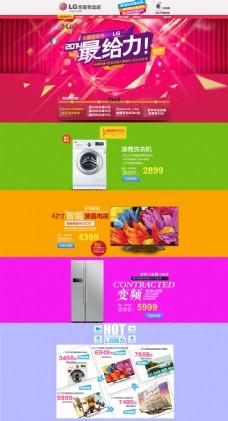 淘宝天猫家电节促销页面设计PSD素材