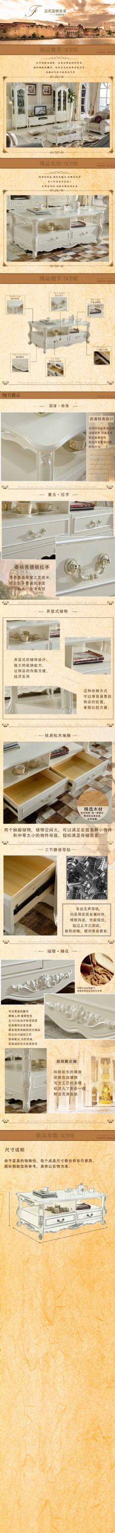 法式家具详情页
