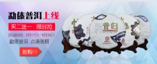 茶窝茶叶普洱茶勐傣品牌上线焦点海报
