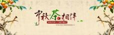 中秋茶相伴海报