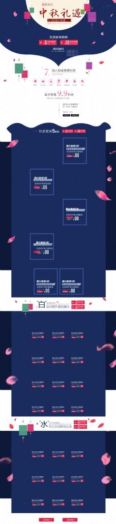 淘宝天猫中秋首页中秋节店铺设计装修模板