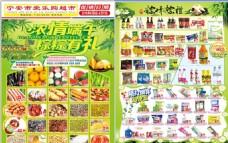 超市DM单 粽子节