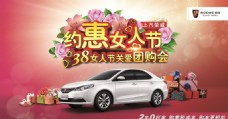 荣威汽车妇女节广告