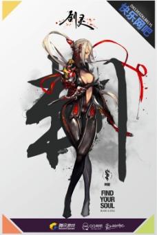 剑灵职业海报图片