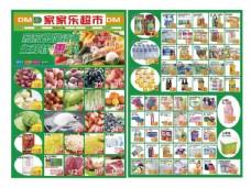 超市dm海报源文件