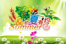 初夏有约夏季海报设计PSD素材
