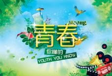 青春海报设计PSD素材