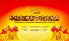 节联欢晚会节日素材海报模版免费下载,
