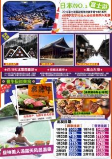 北陆杂志海报
