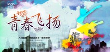 青春飞扬海报设计PSD素材