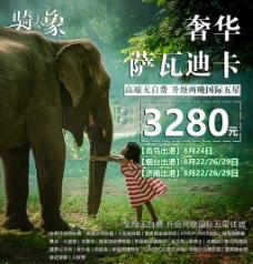 泰国旅游高端大象