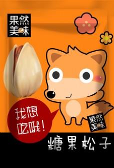 可爱卡通零食坚果包装袋