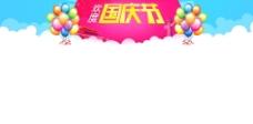 欢度国庆节背景图片
