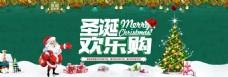 圣诞狂欢节 圣诞海报 圣诞欢乐购 圣诞