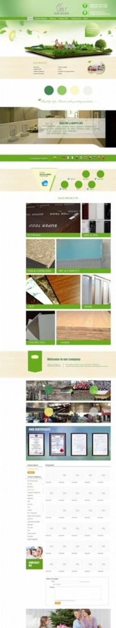 木材地板建材海报