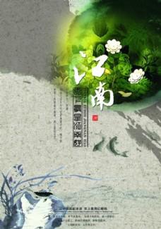 水墨旅游宣传海报