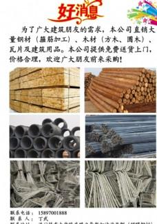 钢材宣传彩页