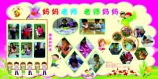 文博幼儿园 我们的家园