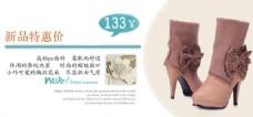 女鞋新品特惠价海报设计