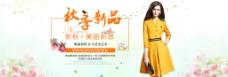 2016秋季女装新品促销海报PSD素材