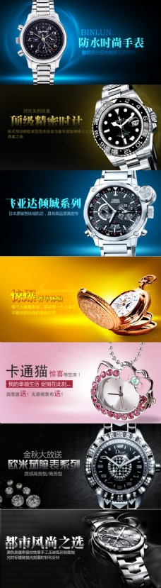 淘宝天猫手表手饰电子商务手表防水海报素材