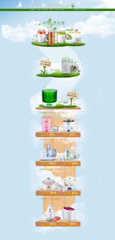 淘宝厨房常用电器促销页面设计PSD素材