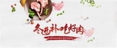淘宝肉类海报