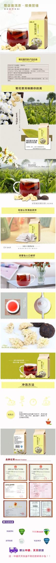 菊花普洱茶 茶详情页PSD免费下载