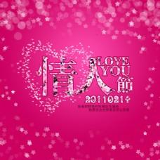 2011情人节图片