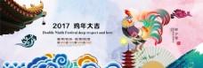 鸡年快乐 海报原创  淘宝用新年