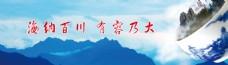 PSD海纳百川海报素材下载